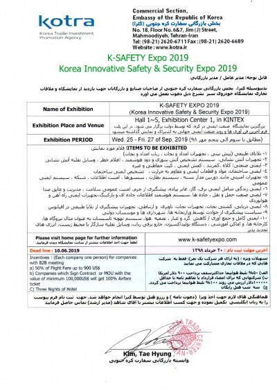 k-safety expo 2019